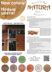 Based on customers request we added new tone of linseed oil paint NATURA - LIGHT WALNUT